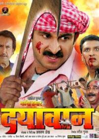 Bhaiya Hamar Dayavan 2012 Bhojpuri Movie Watch Online
