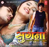 Sugna 2011 Bhojpuri Movie Watch Online