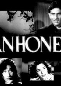 Anhonee (1952) Hindi Classic Movie 300MB VCDRip