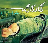 Chirutha (2007) Telugu Movie Hindi Dubbed