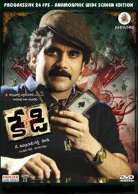 Gambler No 1 (Kedi) Dual Audio Telugu Movie DVDRip