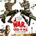 War Chod Na Yaar (2013) Hindi Movie