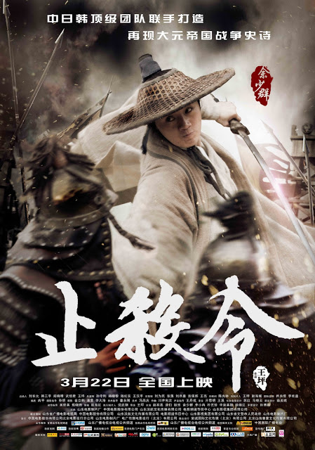 An End To Killing (2013)