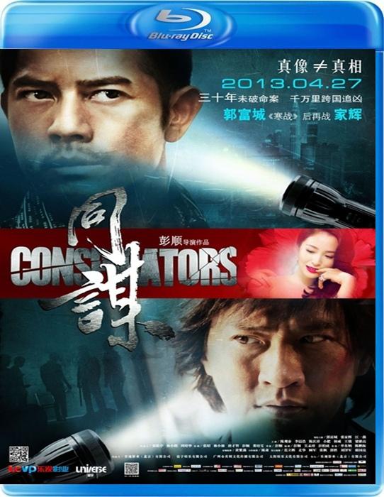 Conspirators 2013 Watch Online