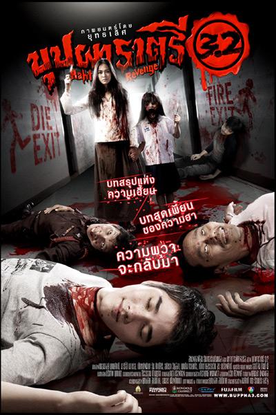 Buppah Rahtree 3.2: Rahtree's Revenge 2009 Watch Online