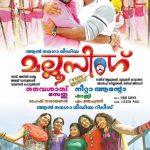 Mallu Singh (2012) Malayalam Movie Watch Online for free in 720px