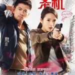 Sweet Alibis 2014 Watch Full Movie online for free in HD