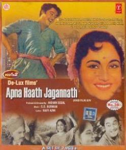 Apna Haath Jagannath 1960 Hindi Movie Watch Online In Full HD 1080p free Downloade