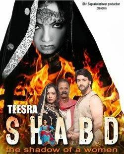Teesra Shabd Hindi Dubbed  Full Movie Free Download In HD 1080p