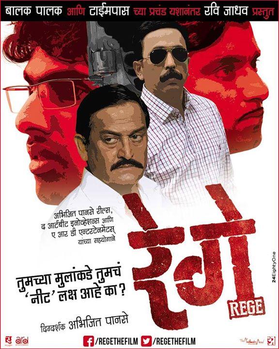 Rege 2014 Hindi Dubbed Free Download Movie DVDRip Hd 700mb