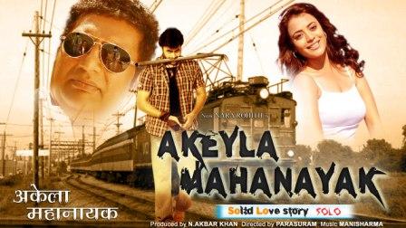 Akeyla Mahanayak (Solo) Hindi Dubbed Movie Free Download Hd 480o 200MB