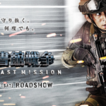 Library Wars: The Last MIssion (2015) bluray 1080p