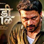 Daagdi Chaawl (2015) Hindi Dubbed BluRay 700MB