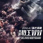 My Beloved Bodyguard 2016 BRRip 720p