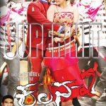 Kalpana 2 (2016) Kannada Movie 720p DVDRip 600MB