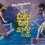 Meeku Meere Maaku Meme (2016) Telugu Movie WEBHD 720p